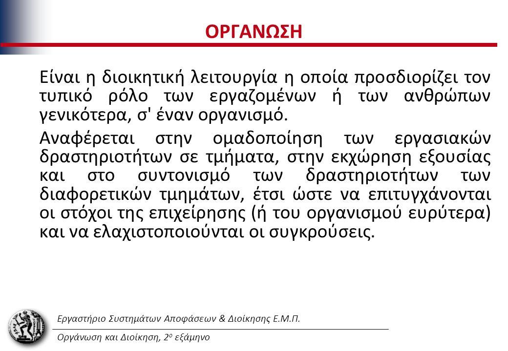 Εργαστήριο Συστημάτων Αποφάσεων & Διοίκησης Ε.Μ.Π. Οργάνωση και Διοίκηση, 2 ο εξάμηνο ΟΡΓΑΝΩΣΗ Είναι η διοικητική λειτουργία η οποία προσδιορίζει τον