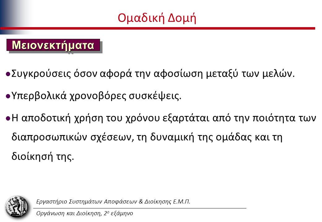 Εργαστήριο Συστημάτων Αποφάσεων & Διοίκησης Ε.Μ.Π. Οργάνωση και Διοίκηση, 2 ο εξάμηνο Ομαδική Δομή Συγκρούσεις όσον αφορά την αφοσίωση μεταξύ των μελώ