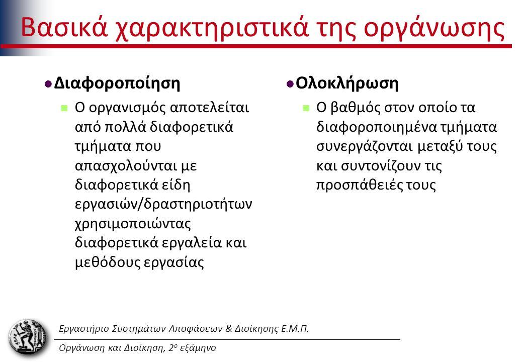 Εργαστήριο Συστημάτων Αποφάσεων & Διοίκησης Ε.Μ.Π. Οργάνωση και Διοίκηση, 2 ο εξάμηνο Βασικά χαρακτηριστικά της οργάνωσης Διαφοροποίηση Ο οργανισμός α