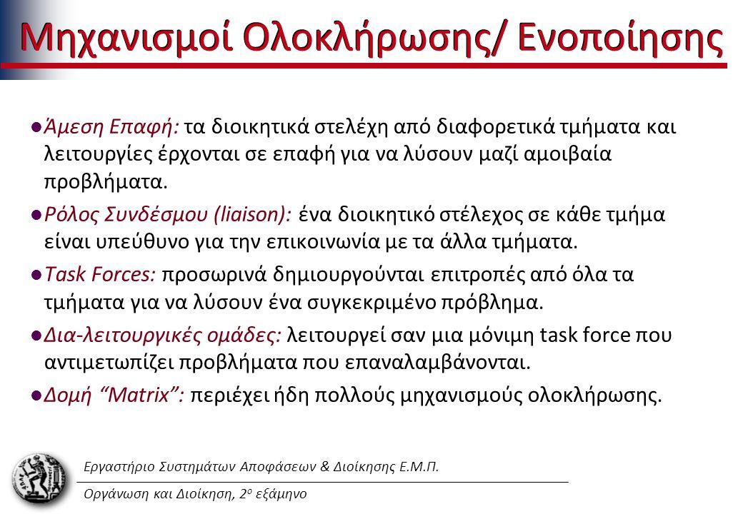 Εργαστήριο Συστημάτων Αποφάσεων & Διοίκησης Ε.Μ.Π. Οργάνωση και Διοίκηση, 2 ο εξάμηνο Μηχανισμοί Ολοκλήρωσης/ Ενοποίησης Άμεση Επαφή: τα διοικητικά στ