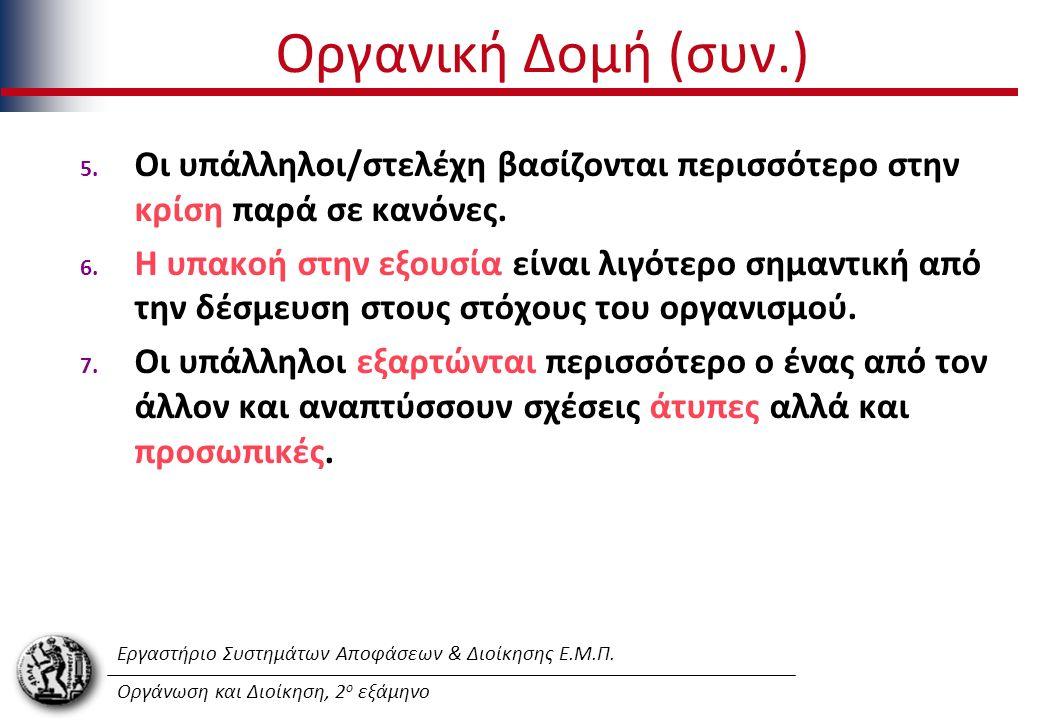 Εργαστήριο Συστημάτων Αποφάσεων & Διοίκησης Ε.Μ.Π. Οργάνωση και Διοίκηση, 2 ο εξάμηνο Οργανική Δομή (συν.) 5. Οι υπάλληλοι/στελέχη βασίζονται περισσότ