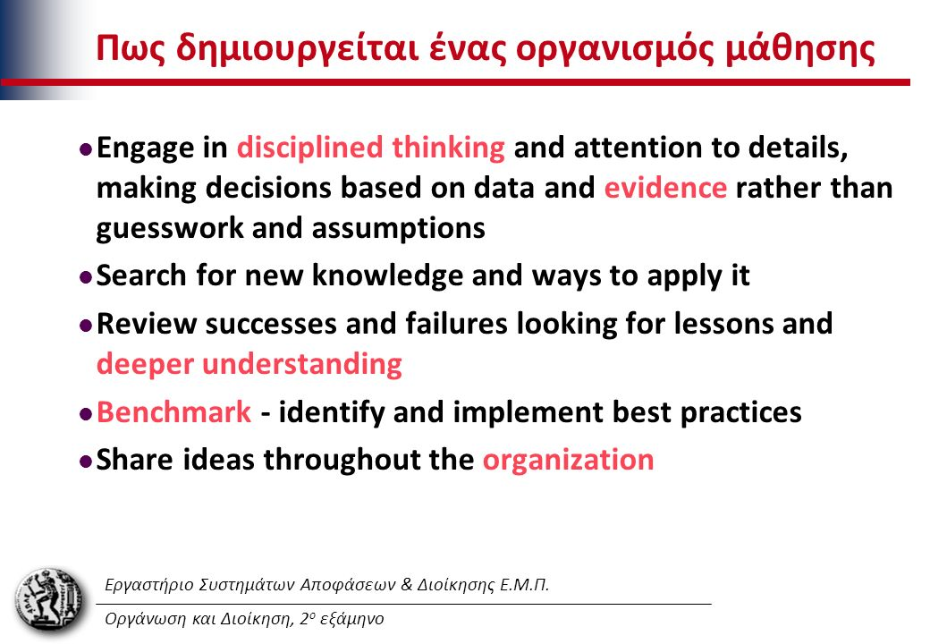 Εργαστήριο Συστημάτων Αποφάσεων & Διοίκησης Ε.Μ.Π. Οργάνωση και Διοίκηση, 2 ο εξάμηνο Πως δημιουργείται ένας οργανισμός μάθησης Engage in disciplined