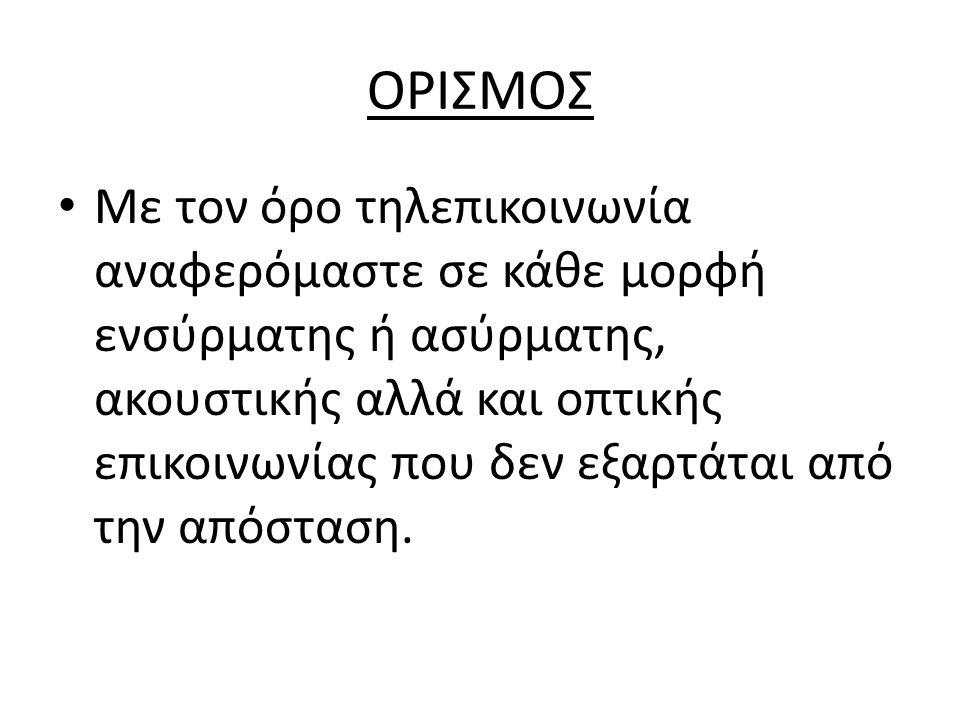 ΤΗΛΕΠΙΚΟΙΝΩΝΙΕΣ Τηλεπικονωνίες και: ~Kόστος ~Χρήση αναφορικά με τον τόπο,την εργασία και σχετική εξυπηρέτηση Μέλη ομάδας: Δάφνη Παπασταύρου Θανάσης Ζέρβας Τζουλιάνο Λατίφι Δημήτρης Κωνσταντινίδης Αλέξανδρος Λευκαδίτης Δημήτρης Νικολέτος Υπεύθυνη καθηγήτρια: Mαρία Λιώση