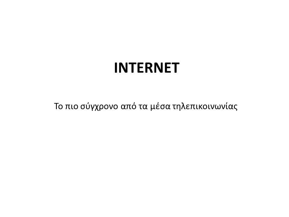 INTERNET Το πιο σύγχρονο από τα μέσα τηλεπικοινωνίας