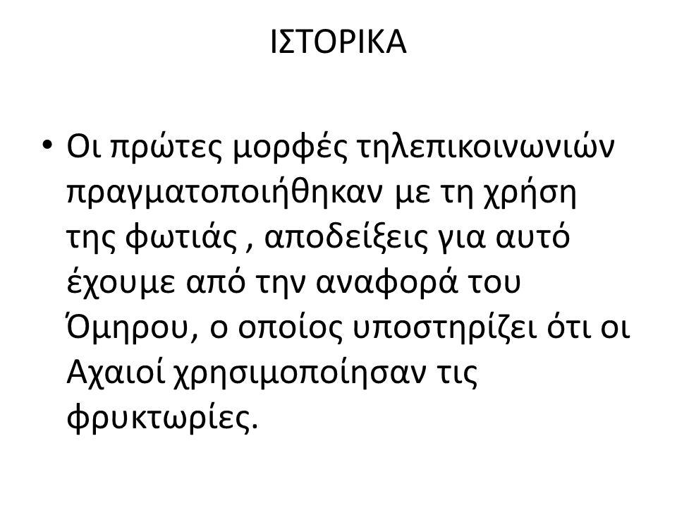 Από το Βυζάντιο έως και σήμερα Καμινοβίγλα Τα καμινόβλ(ι)α ήταν «οπτικά παρατηρητήρια» και παραπέμπουν στους σταθμούς προειδοποίησης και επιφυλακής.
