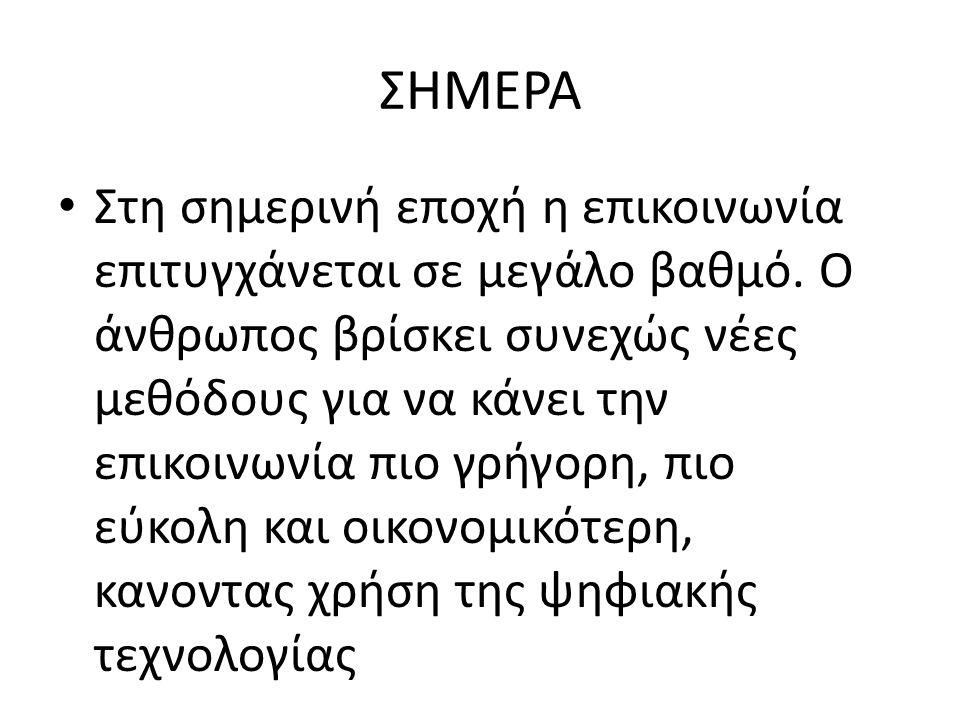 ΕΡΓΑΣΙΑ,ΣΧΕΤΙΚΗ ΕΞΥΠΗΡΕΤΗΣΗ ΚΑΙ ΤΗΛΕΠΙΚΟΙΝΩΝΙΕΣ Αρχικά, θα εξετασθεί ο βαθμός χρήσης νέων τεχνολογιών και επικοινωνιών από ελληνικά νοικοκυριά και τα μέλη τους.