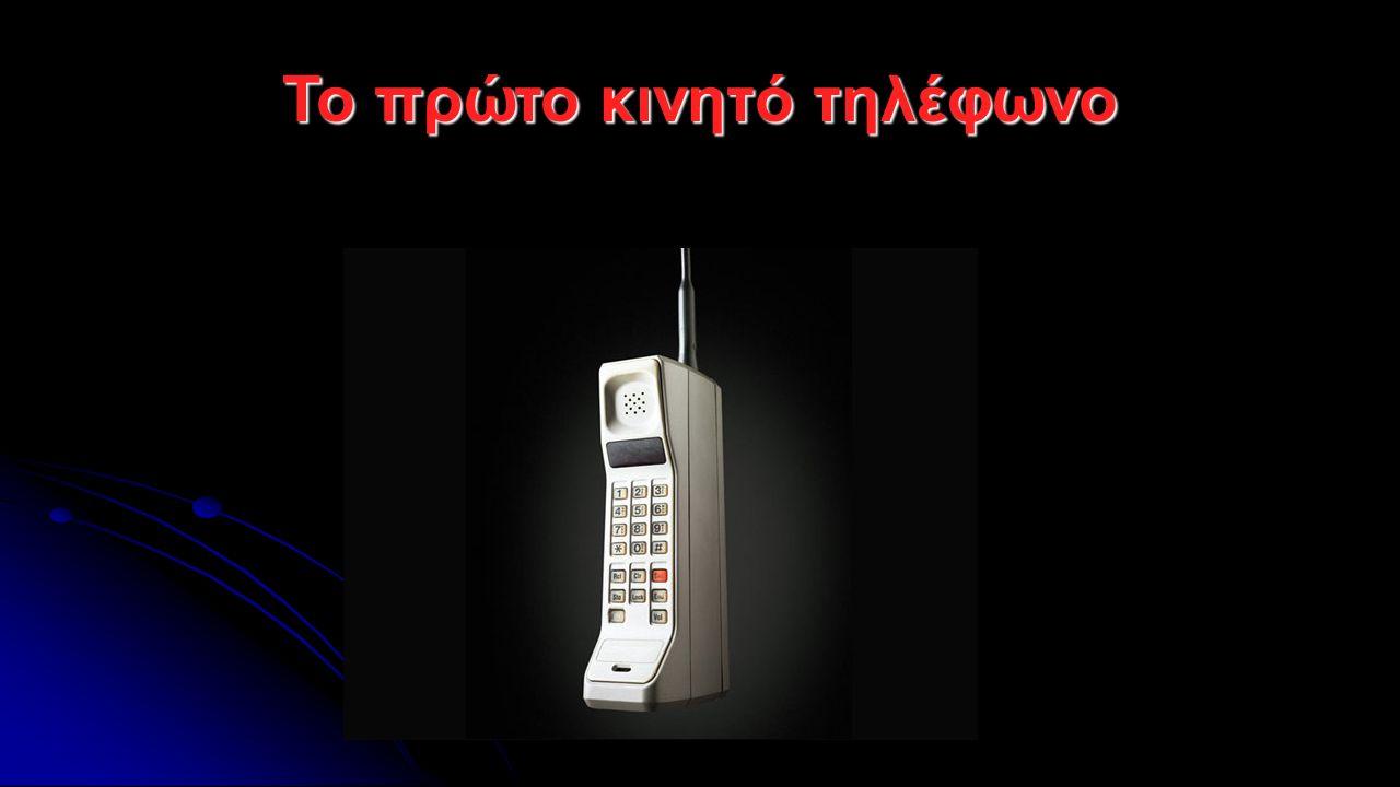 Το πρώτο κινητό τηλέφωνο