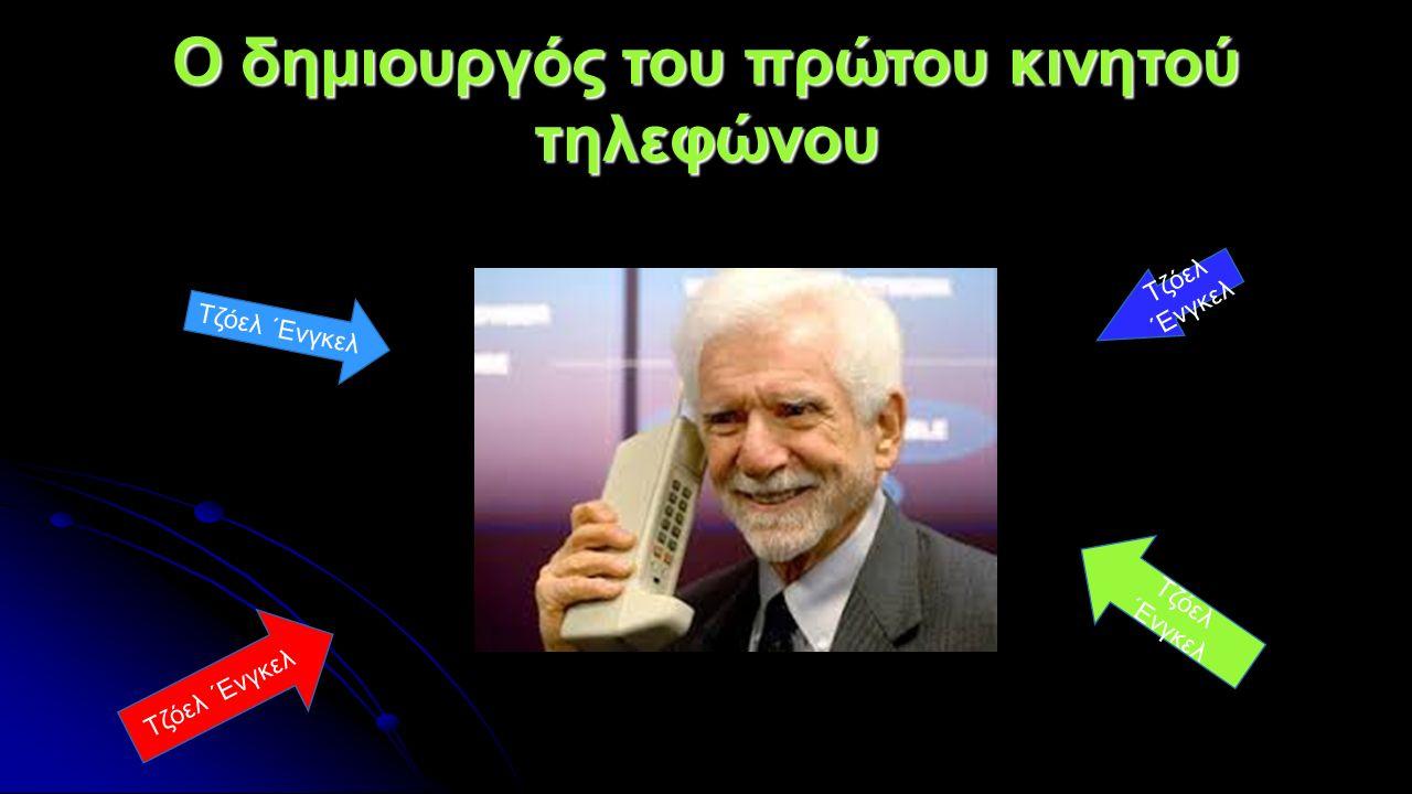 Ο δημιουργός του πρώτου κινητού τηλεφώνου Τζόελ ΄Ενγκελ