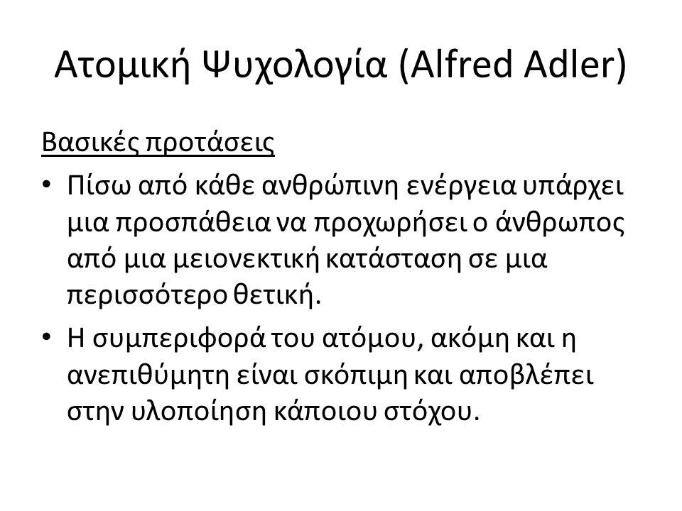 Ατομική Ψυχολογία (Alfred Adler) Bασικές προτάσεις Πίσω από κάθε ανθρώπινη ενέργεια υπάρχει μια προσπάθεια να προχωρήσει ο άνθρωπος από μια μειονεκτικ