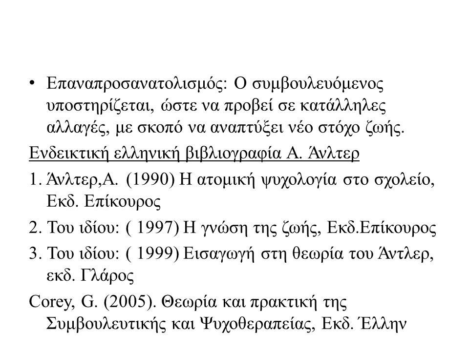 Επαναπροσανατολισμός: Ο συμβουλευόμενος υποστηρίζεται, ώστε να προβεί σε κατάλληλες αλλαγές, με σκοπό να αναπτύξει νέο στόχο ζωής. Eνδεικτική ελληνική