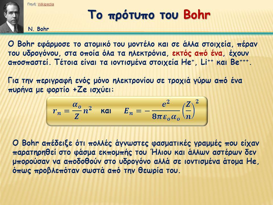 Ο Bohr εφάρμοσε το ατομικό του μοντέλο και σε άλλα στοιχεία, πέραν του υδρογόνου, στα οποία όλα τα ηλεκτρόνια, εκτός από ένα, έχουν αποσπαστεί.