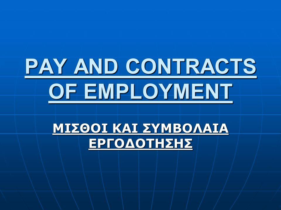 Ένα συμβόλαιο εργοδότησης πρέπει να περιλαμβάνει: Ένα συμβόλαιο εργοδότησης πρέπει να περιλαμβάνει: Τα ονόματα του εργοδότη και υπαλλήλου.