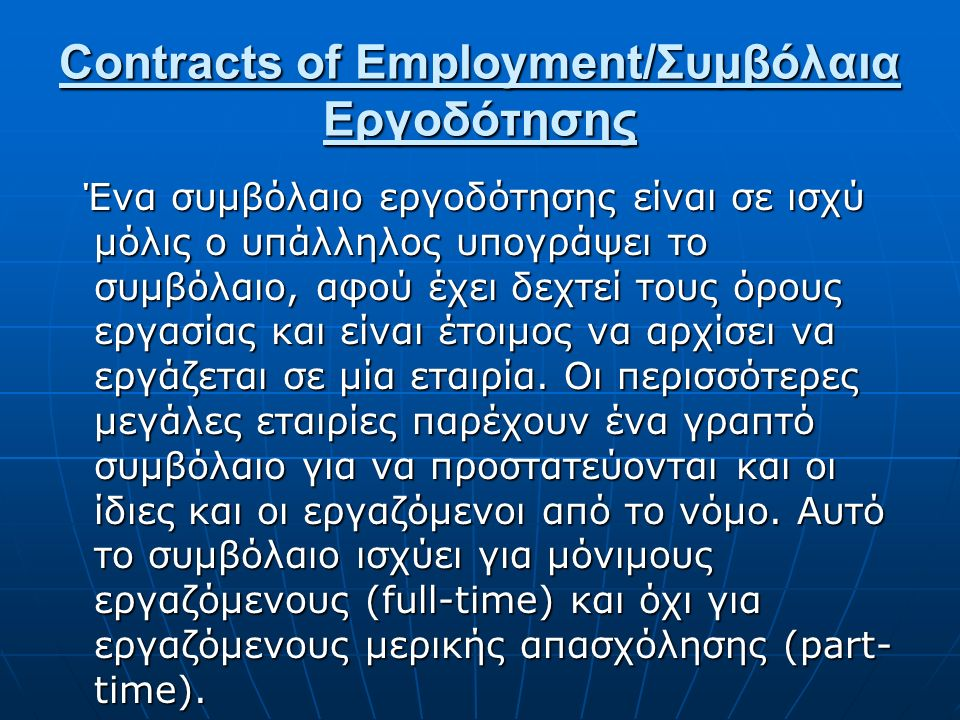 Contracts of Employment/Συμβόλαια Εργοδότησης Ένα συμβόλαιο εργοδότησης είναι σε ισχύ μόλις ο υπάλληλος υπογράψει το συμβόλαιο, αφού έχει δεχτεί τους όρους εργασίας και είναι έτοιμος να αρχίσει να εργάζεται σε μία εταιρία.