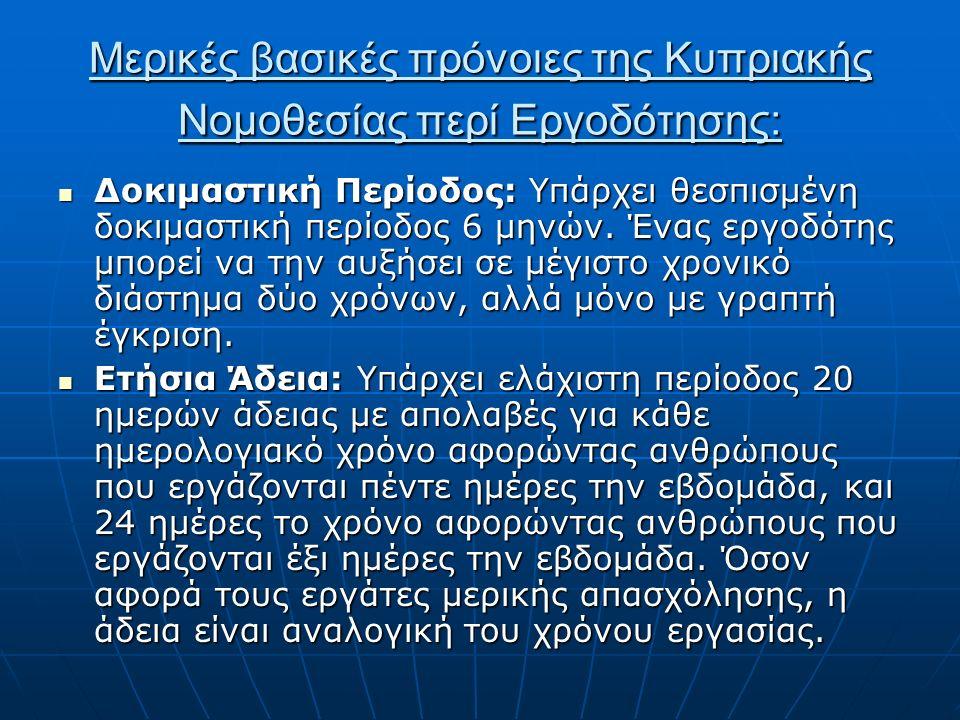 Μερικές βασικές πρόνοιες της Κυπριακής Νομοθεσίας περί Εργοδότησης: Δοκιμαστική Περίοδος: Υπάρχει θεσπισμένη δοκιμαστική περίοδος 6 μηνών. Ένας εργοδό