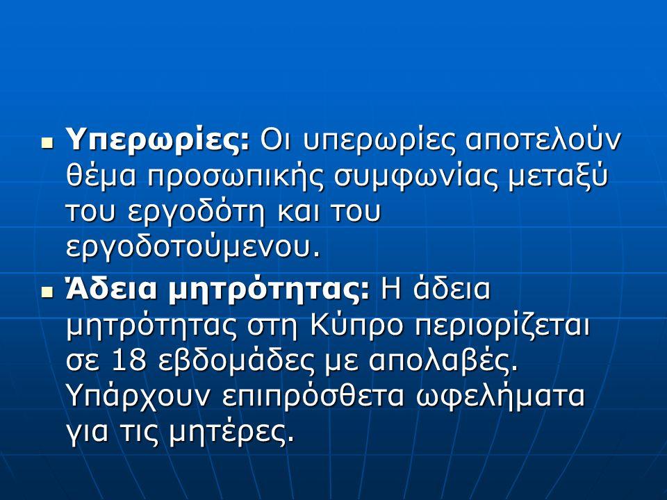 Υπερωρίες: Οι υπερωρίες αποτελούν θέμα προσωπικής συμφωνίας μεταξύ του εργοδότη και του εργοδοτούμενου.
