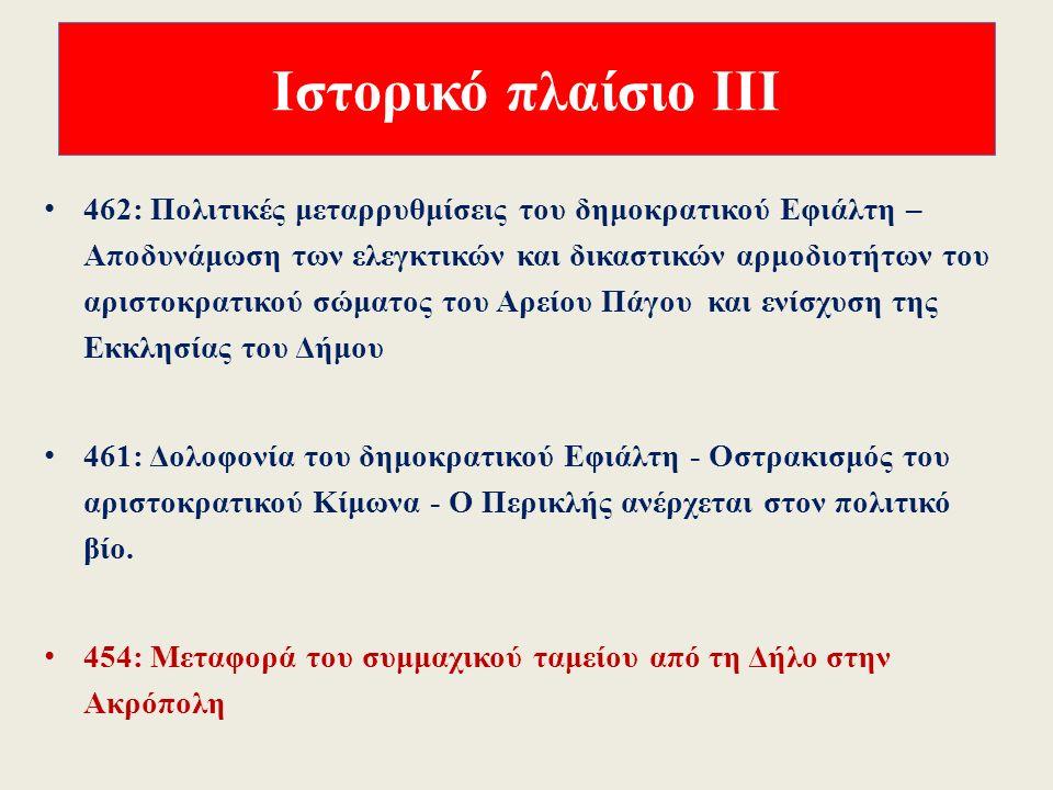 Ιστορικό πλαίσιο ΙΙ 480: Δεύτερη περσική εκστρατεία του Ξέρξη στην Ελλάδα - Μάχη στις Θερμοπύλες (Λεωνίδας) - Ναυμαχία της Σαλαμίνας (Θεμιστοκλής) 479: Μάχη στις Πλαταιές και ναυμαχία της Μυκάλης - Συντριβή της περσικής δύναμης 478/7: Ίδρυση της αττικής-δηλιακής συμμαχίας 470: Οστρακισμός του δημοκρατικού Θεμιστοκλή, μετά από ενέργειες του ηγέτη της αριστοκρατικής παράταξης, Κίμωνα (γιου του Μιλτιάδη) - Γέννηση του Σωκράτη