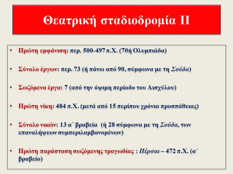 Θεατρική σταδιοδρομία Ι 536/5-532/1 π.Χ.: ένταξη τραγικών παραστάσεων στο θρησκευτικό πλαίσιο των Μεγάλων Διονυσίων (Θέσπις: ο πρώτος ποιητής και υποκριτής;) Πρόδρομοι Αισχύλου: Πρατίνας (σατυρικά κυρίως δράματα), Χοιρίλος (160 έργα;), Φρύνιχος (Αιγύπτιοι, Δαναϊδες, Τάνταλος, Μιλήτου Άλωσις, Φοίνισσαι) κ.ά.