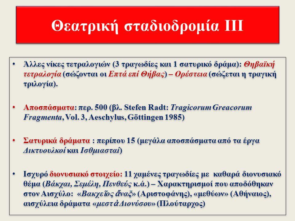 Θεατρική σταδιοδρομία ΙΙ Πρώτη εμφάνιση: περ. 500-497 π.Χ.