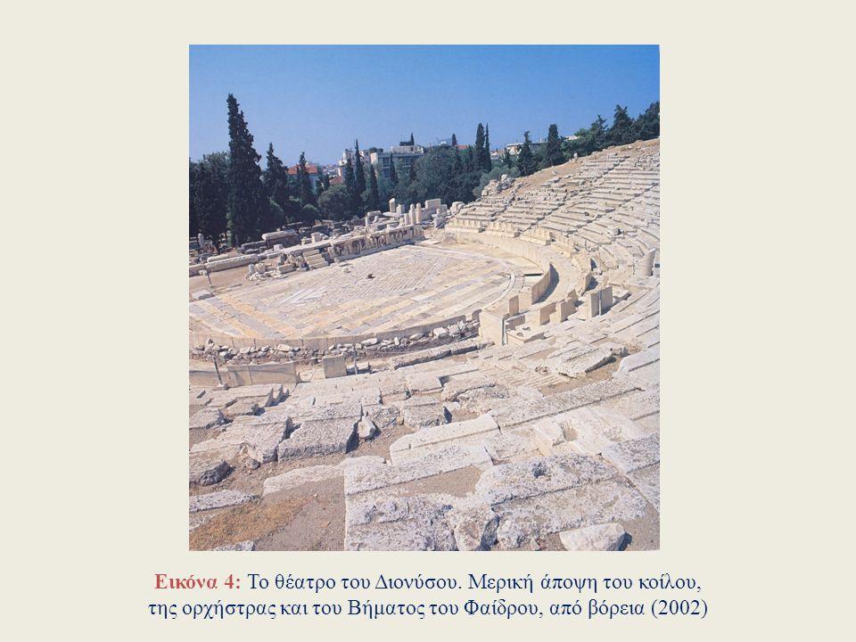 Εικόνα 3: Aναπαράσταση του Θεάτρου του Διονύσου στο β΄μισό του 5 ου αι.