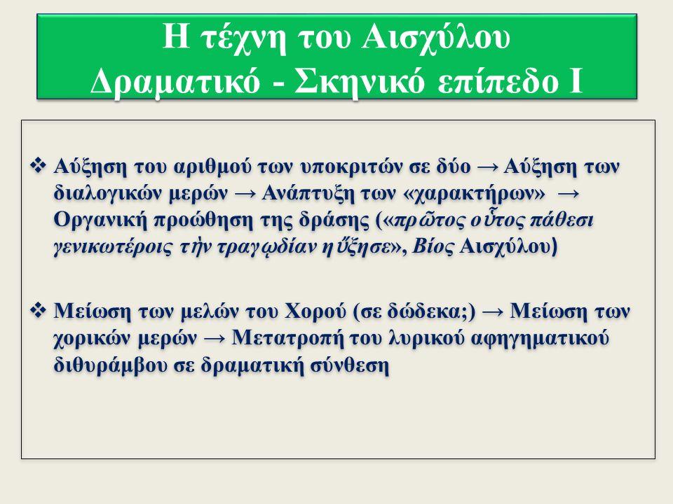 Η τέχνη του Αισχύλου Γλωσσικό – Εκφραστικό επίπεδο ΙΙ  Αριστοφ.