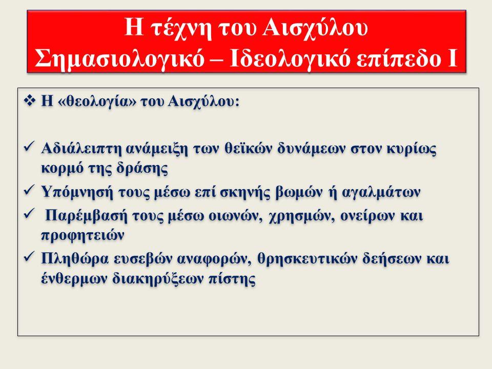 Η τέχνη του Αισχύλου Δραματικό - Σκηνικό επίπεδο V  Ο πρώτος που χρησιμοποίησε τον «γερανό» (Πολυδεύκης, 2 ος μ.Χ.αι.); Πολύ πιθανή η χρήση εκκυκλήματος στις παραστάσεις των τραγωδιών του Αισχύλου  Μετάβαση από το «λεκτικό-αφηγηματικό» στο «οπτικό- μιμητικό » επίπεδο  «Αντανακλώμενες σκηνές» με δραματική και οπτική λειτουργικότητα.
