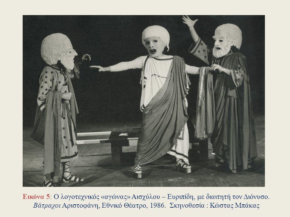 Ο Αισχύλος του Αριστοφάνη (Βάτραχοι, 405 π.Χ.)  Σύμβολο αρχαϊκής μεγαλοπρέπειας  Επιβλητικό ύφος  Γενναιόφρονες ήρωες  Ένθεη έμπνευση  Παράφορη ιδιοσυγκρασία  Δημιουργός έντονων σκηνικών εντυπώσεων  Φορέας της ηθικής και πολιτικής ενίσχυσης της Αθήνας  Πρόμαχος των παραδοσιακών, πολιτικών και καλλιτεχνικών, αξιών