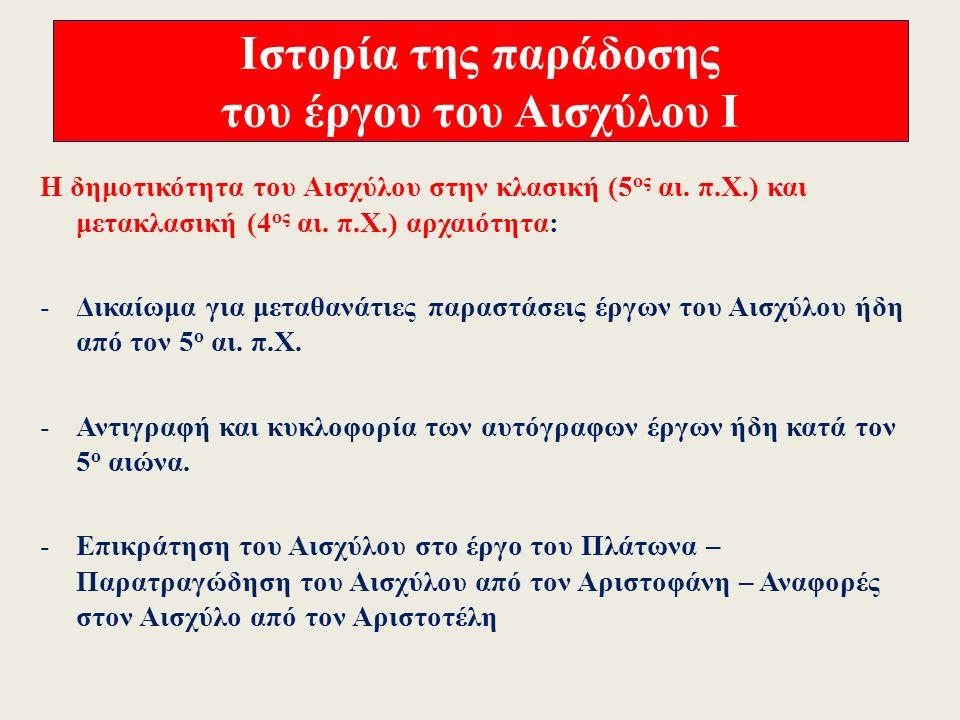 Βάτραχοι Αριστοφάνη - Οι βασικές κατηγορίες του Ευριπίδη εναντίον του Αισχύλου  Κατάχρηση «σιωπής» και «βουβών» προσώπων  Υπερβολική η βαρύτητα του Χορού  Υπερβολική έκταση χορικών και μονολόγων  Μονοτονία και επαναληπτικότητα των λυρικών μερών  «Στρατοκρατική» εμμονή στη θεματολογία  Υπερβολικά περίτεχνο και σκοτεινό ύφος  Εξεζητημένο λεξιλόγιο  Έμφαση στην επίφαση και όχι στην ουσία  Παρωχημένη, ακαδημαϊκή δραματική τεχνική  Έλλειψη εκφραστικής ακρίβειας και νοηματικής σαφήνειας  Έλλειψη ρεαλισμού  Σκηνικές και ενδυματολογικές υπερβολές  Δραματικές και εκφραστικές αδυναμίες των «προλόγων»