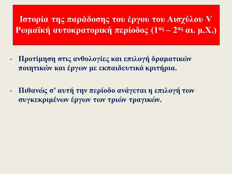 Ιστορία της παράδοσης του έργου του Αισχύλου ΙV Ελληνιστική-Αλεξανδρινή περίοδος (338 ή 323 π.Χ.