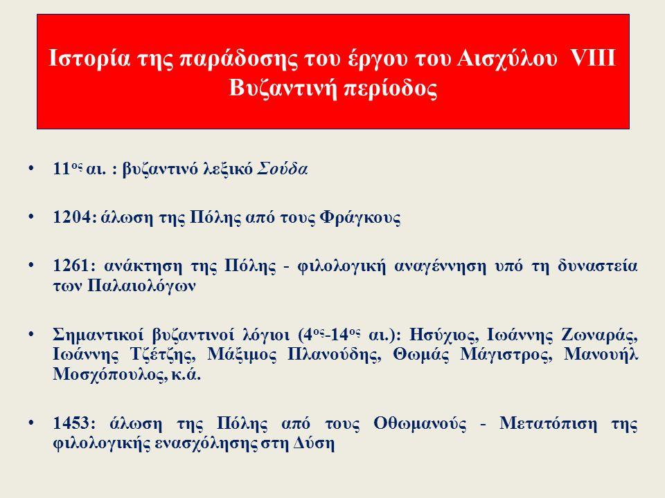 Ιστορία της παράδοσης του έργου του Αισχύλου VΙΙ Βυζαντινή περίοδος -Εξάπλωση του Χριστιανισμού: περιθωριοποίηση της παγανιστικής λογοτεχνίας μέχρι και την περίοδο της Εικονομαχίας (726-842 μ.Χ.) -9 ος αι.