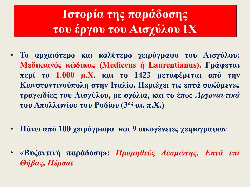 Ιστορία της παράδοσης του έργου του Αισχύλου VΙΙΙ Βυζαντινή περίοδος 11 ος αι.