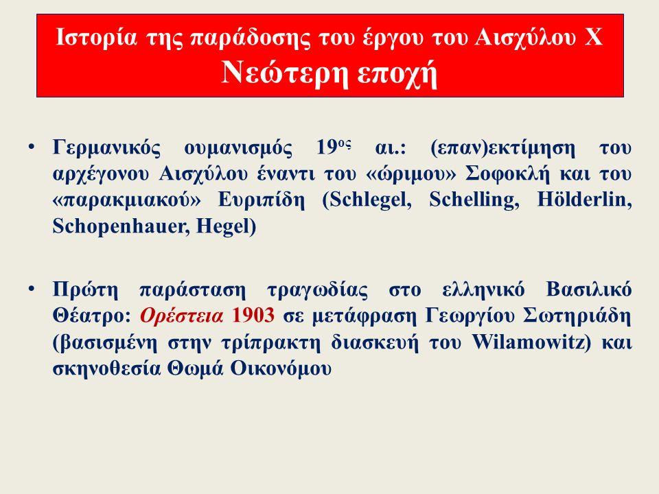 Ιστορία της παράδοσης του έργου του Αισχύλου IΧ Το αρχαιότερο και καλύτερο χειρόγραφο του Αισχύλου: Μεδικιανός κώδικας (Mediceus ή Laurentianus).