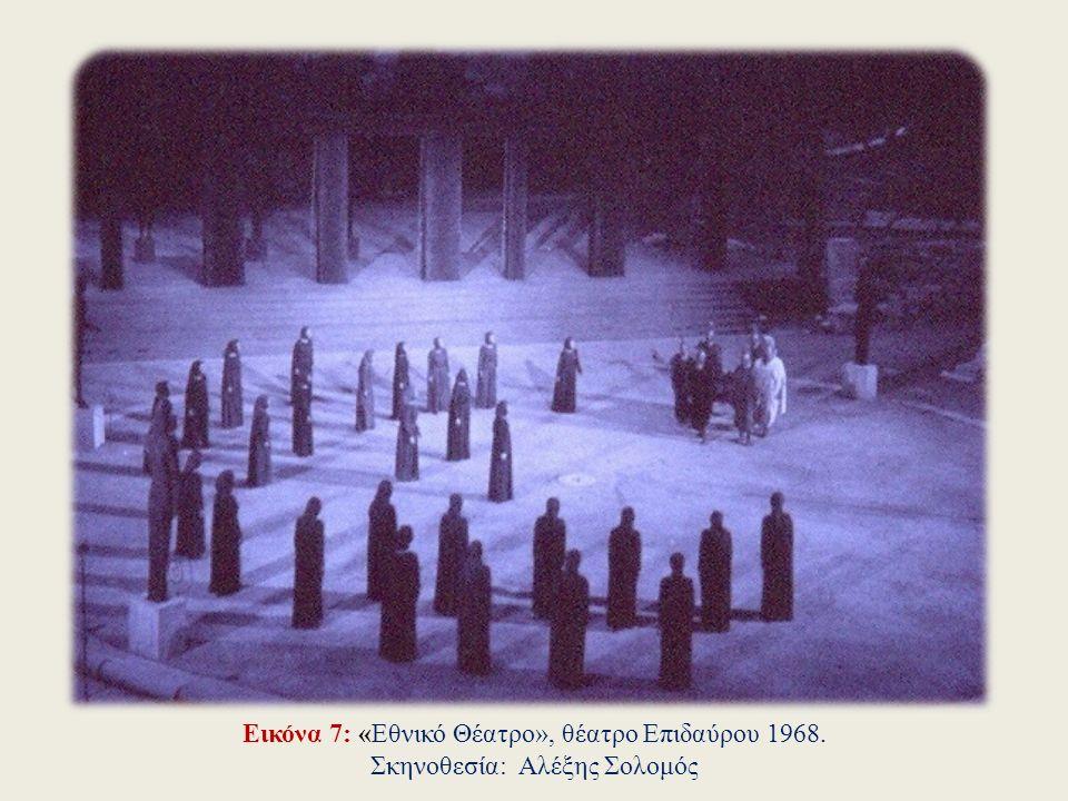 Εικόνα 6: «Θέατρο Τέχνης», Ωδείο Ηρώδου του Αττικού 1965 Σκηνοθεσία: Κάρολος Κουν