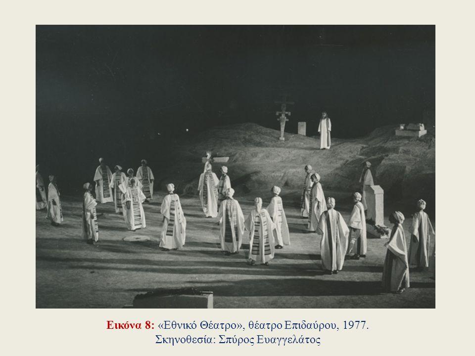 Εικόνα 7: «Εθνικό Θέατρο», θέατρο Επιδαύρου 1968. Σκηνοθεσία: Αλέξης Σολομός