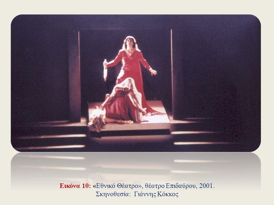 Εικόνα 9: «Άττις», Παλαιό Ελαιουργείο Ελευσίνας, 2010, Σκηνοθεσία: Θεόδωρος Τερζόπουλος