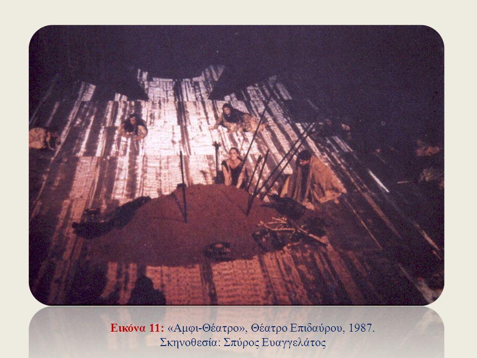 Εικόνα 10: «Εθνικό Θέατρο», θέατρο Επιδαύρου, 2001. Σκηνοθεσία: Γιάννης Κόκκος