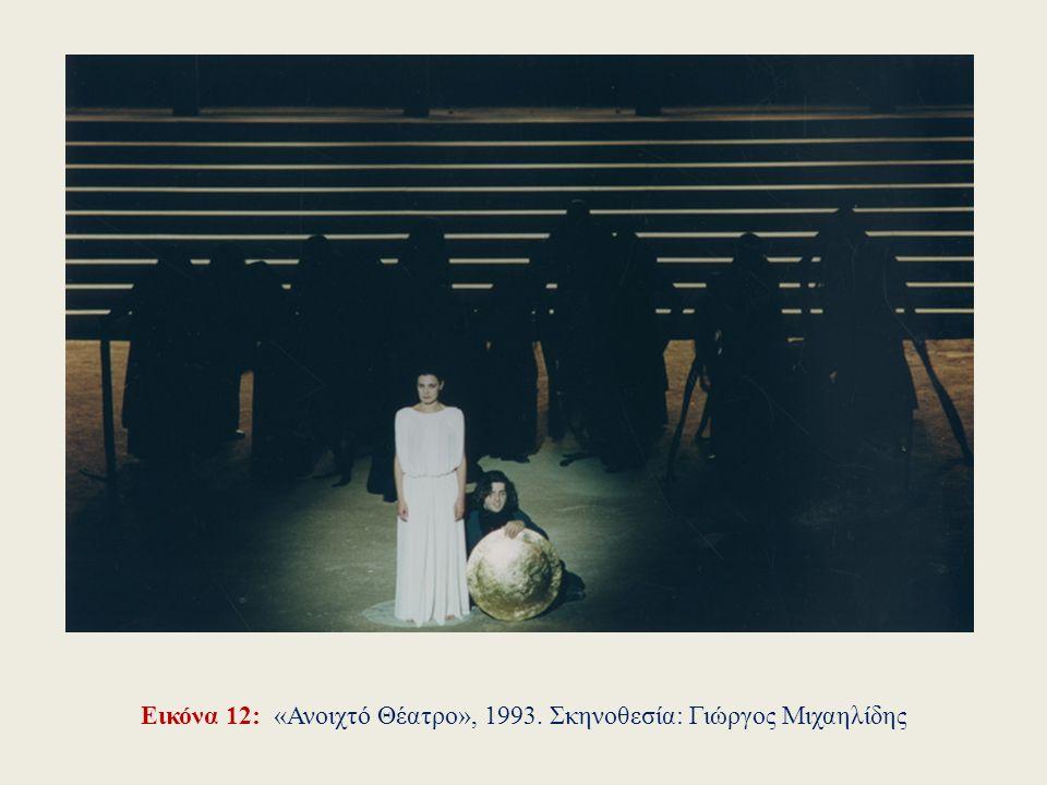 Εικόνα 11: «Αμφι-Θέατρο», Θέατρο Επιδαύρου, 1987. Σκηνοθεσία: Σπύρος Ευαγγελάτος