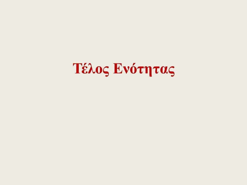 Σωζόμενες τραγωδίες - Χρονολόγηση ΠΕΡΣΑΙ – 472 π.Χ.