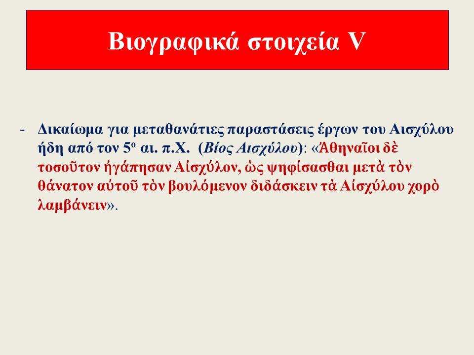 Βιογραφικά στοιχεία ΙV -Οικογενειακή θεατρική παράδοση: (γιοι) Ευαίων και Ευφορίων (νικητής το 431), Φιλοκλής (ανιψιός), Μόρσιμος (γιος Φιλοκλή), Αστυδάμας (γιος Μόρσιμου), Φιλοκλής Β΄ και Αστυδάμας Β΄ (γιοι Αστυδάμαντα) -Πεθαίνει και θάπτεται στη Γέλα της Σικελίας το 456 π.Χ.