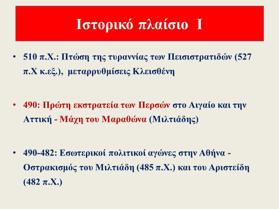 Βιογραφικά στοιχεία V -Δικαίωμα για μεταθανάτιες παραστάσεις έργων του Αισχύλου ήδη από τον 5 ο αι.