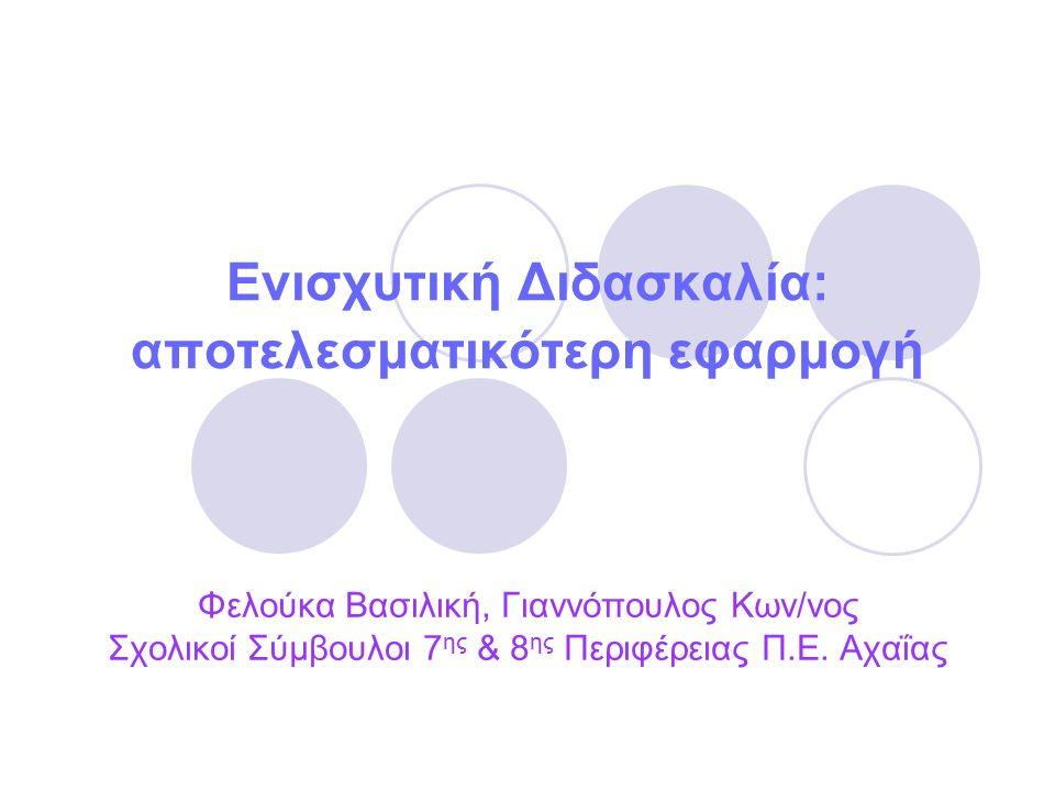 Ενισχυτική Διδασκαλία: αποτελεσματικότερη εφαρμογή Φελούκα Βασιλική, Γιαννόπουλος Κων/νος Σχολικοί Σύμβουλοι 7 ης & 8 ης Περιφέρειας Π.Ε.