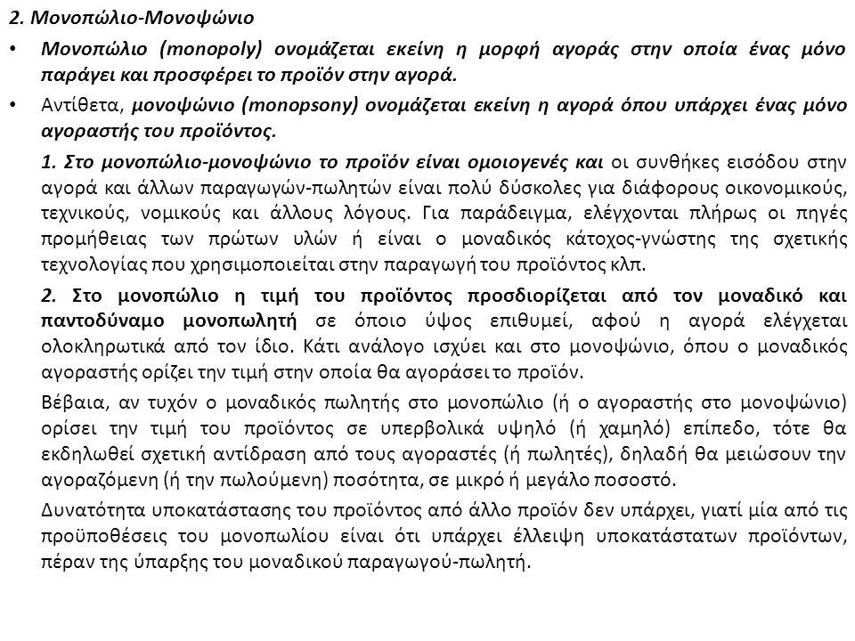 2. Μονοπώλιο-Μονοψώνιο Μονοπώλιο (monopoly) ονομάζεται εκείνη η μορφή αγοράς στην οποία ένας μόνο παράγει και προσφέρει το προϊόν στην αγορά. Αντίθετα