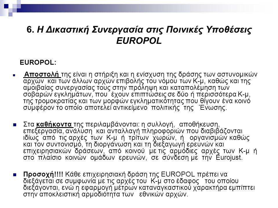 6. Η Δικαστική Συνεργασία στις Ποινικές Υποθέσεις EUROPOL EUROPOL: Αποστολή της είναι η στήριξη και η ενίσχυση της δράσης των αστυνομικών αρχών και τω