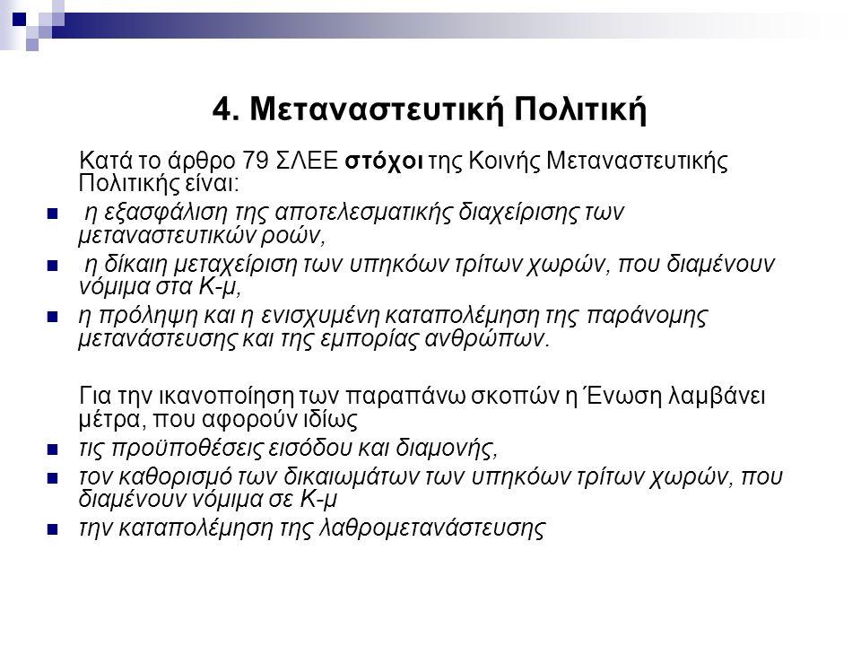 4. Μεταναστευτική Πολιτική Κατά το άρθρο 79 ΣΛΕΕ στόχοι της Κοινής Μεταναστευτικής Πολιτικής είναι: η εξασφάλιση της αποτελεσματικής διαχείρισης των μ