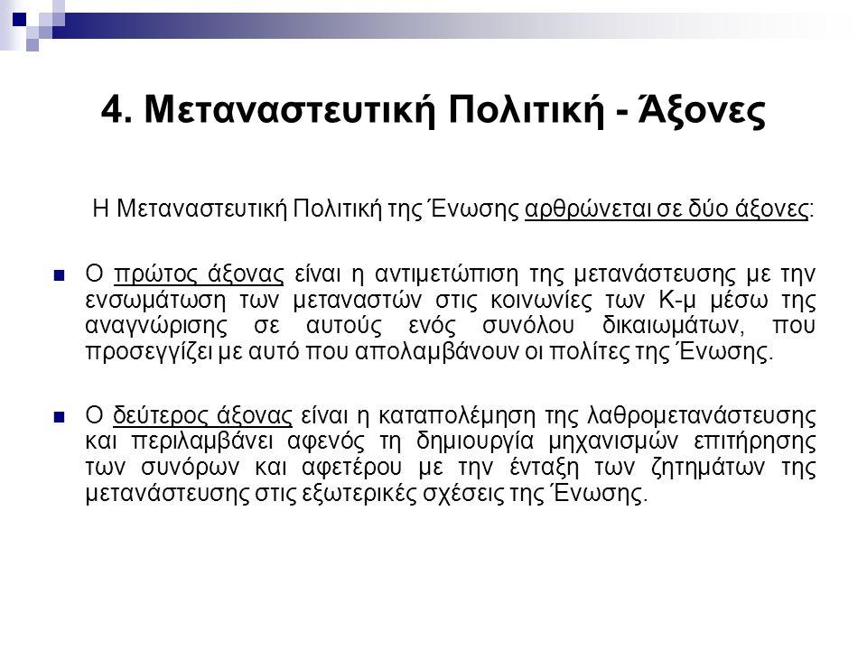 6.Η Δικαστική Συνεργασία στις Ποινικές Υποθέσεις Ευρωπαϊκή Εισαγγελία Το ά.