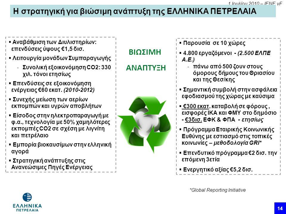 1 Ιουλίου 2010 – ΙΕΝΕ vF 14  Αναβάθμιση των Διυλιστηρίων: επενδύσεις ύψους €1,5 δισ.  Λειτουργία μονάδων Συμπαραγωγής - Συνολική εξοικονόμηση CO2: 3