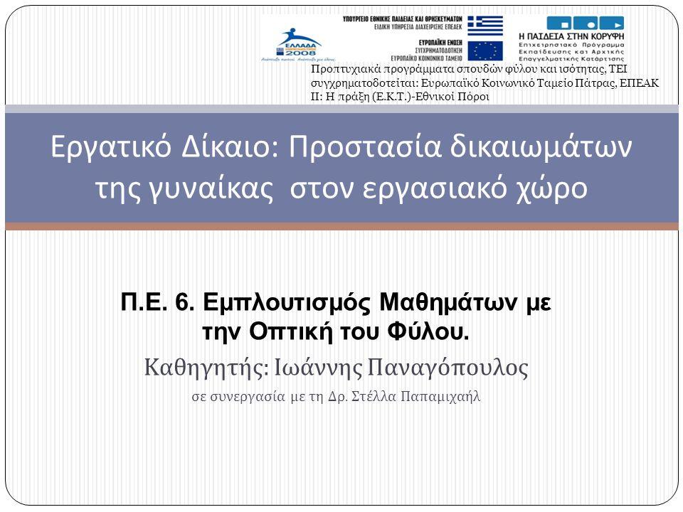 Π.Ε. 6. Εμπλουτισμός Μαθημάτων με την Οπτική του Φύλου. Καθηγητής : Ιωάννης Παναγόπουλος σε συνεργασία με τη Δρ. Στέλλα Παπαμιχαήλ Εργατικό Δίκαιο : Π