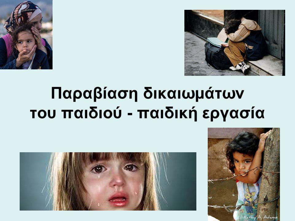 Παραβίαση δικαιωμάτων του παιδιού - παιδική εργασία