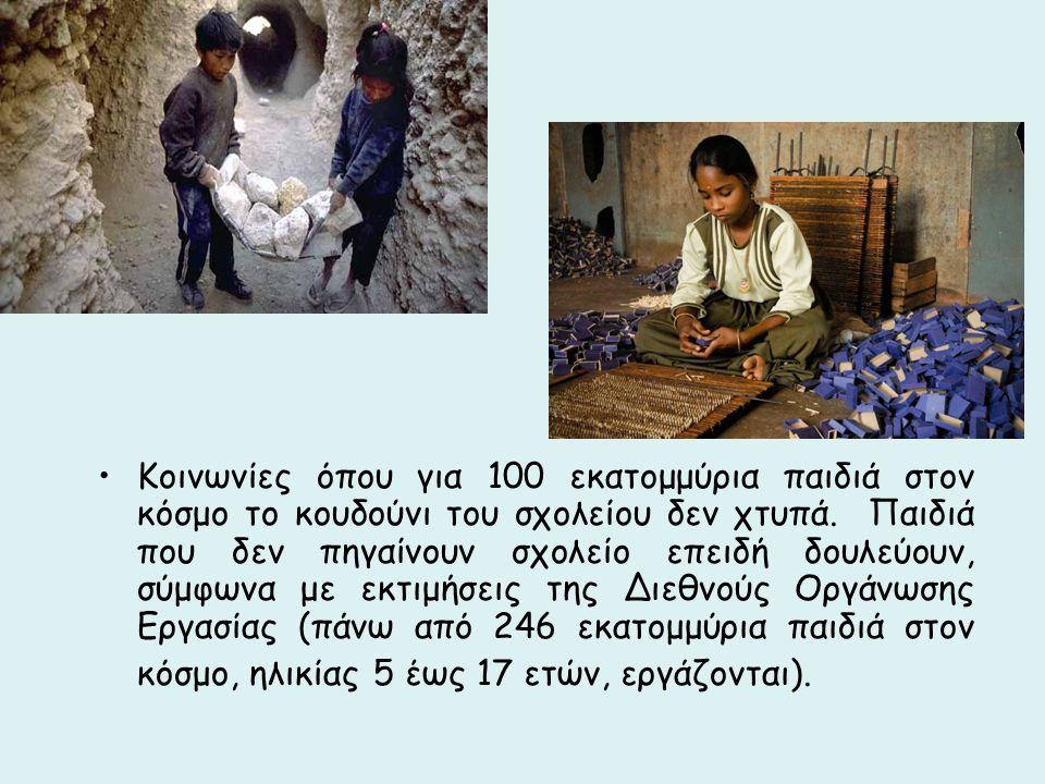 Πάνω από 100.000 ανήλικα παιδιά, σύμφωνα με τα στοιχεία του Συνήγορου του Παιδιού εργάζονται στην Ελλάδα, ενώ η κρίση τα «ενθαρρύνει» να παρατήσουν το σχολείο για να βοηθήσουν οικονομικά τις οικογένειές τους.