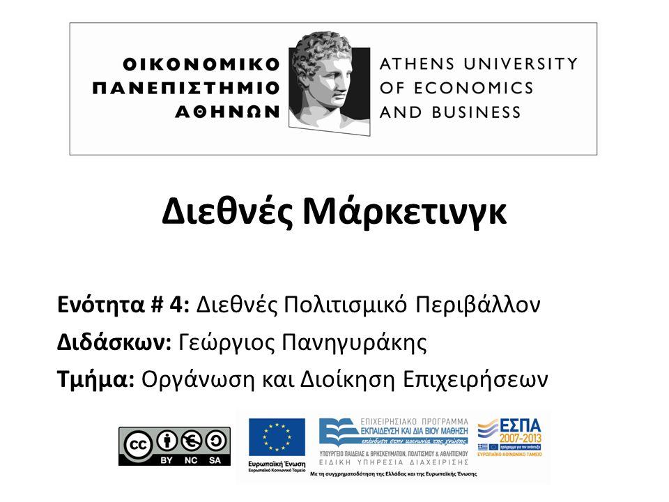 Διεθνές Μάρκετινγκ Ενότητα # 4: Διεθνές Πολιτισμικό Περιβάλλον Διδάσκων: Γεώργιος Πανηγυράκης Τμήμα: Οργάνωση και Διοίκηση Επιχειρήσεων