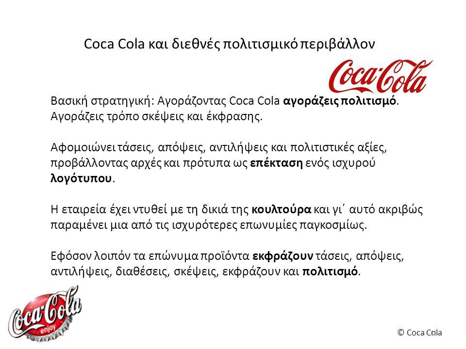 Βασική στρατηγική: Αγοράζοντας Coca Cola αγοράζεις πολιτισμό. Αγοράζεις τρόπο σκέψεις και έκφρασης. Αφομοιώνει τάσεις, απόψεις, αντιλήψεις και πολιτισ